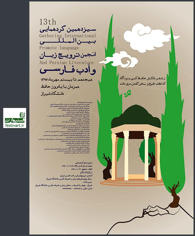 فراخوان مقاله سیزدهمین گردهمایی بین المللی انجمن ترویج زبان و ادب فارسی