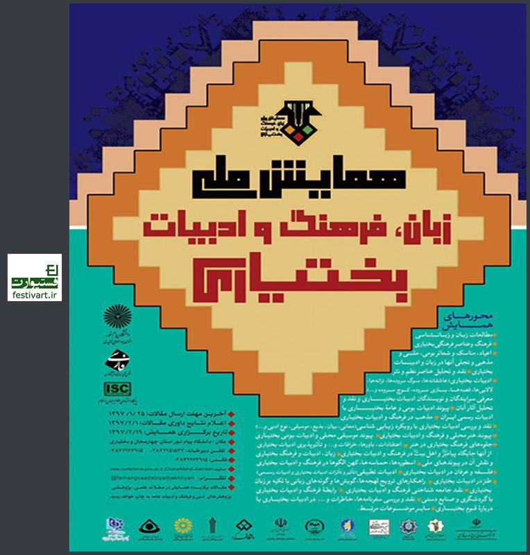 بسته خبری ۶ آبان ۱۳۹۶
