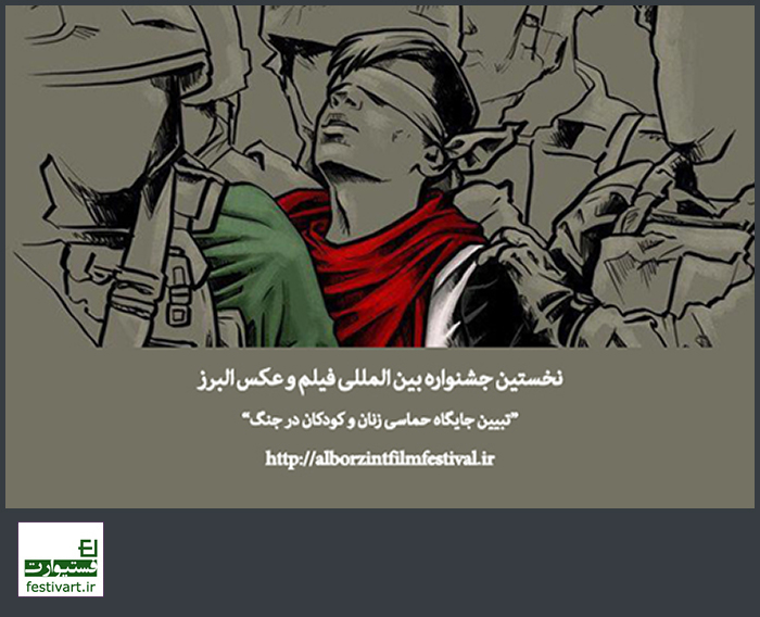فراخوان جشنواره بینالمللی فیلم و عکس البرز
