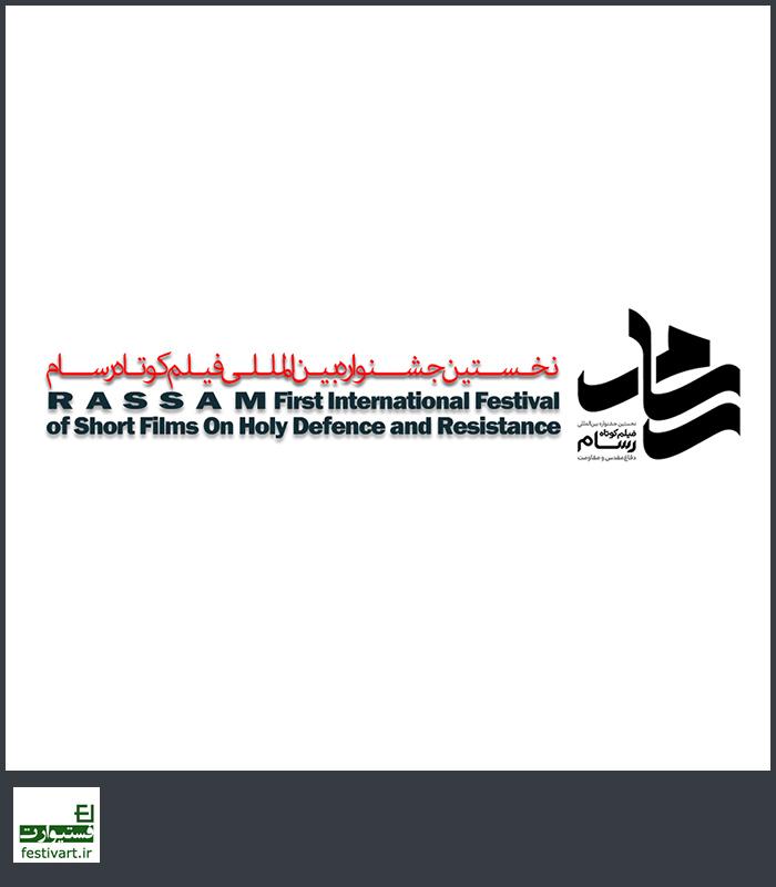 فراخوان نخستین جشنواره بین المللی فیلم کوتاه و فیلمنامه رسام