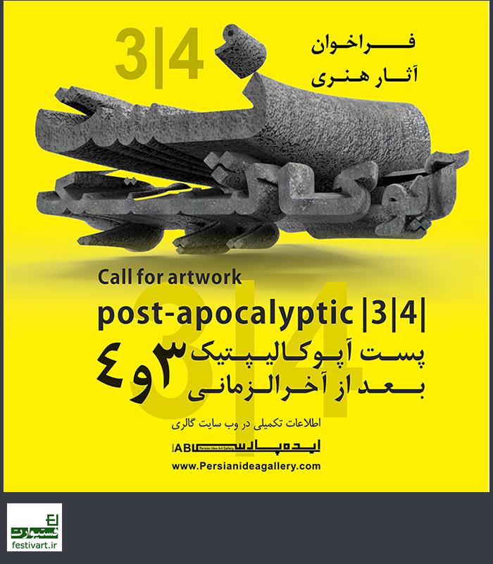 فراخوان نمایشگاه پست آپوکالیپتیک سه و چهار