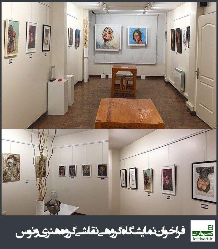 فراخوان نمایشگاه گروهی نقاشی با عنوان سلف پرتره گروه هنری ونوس