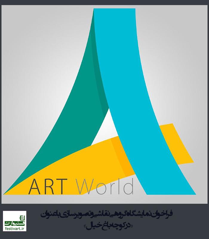 فراخوان نمایشگاه گروهی نقاشی و تصویر سازی با عنوان «در کوچه باغ خیال»