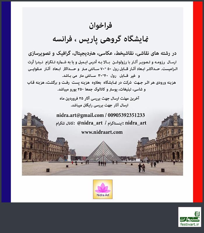فراخوان نمایشگاه گروهی پاریس گروه هنری نیدراآرت