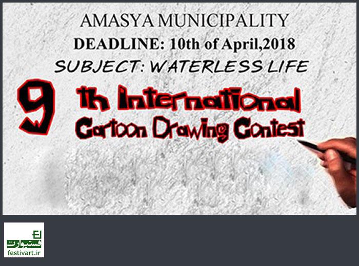 فراخوان نهمین مسابقه بین المللی کارتون آماسیا ترکیه سال ۲۰۱۸