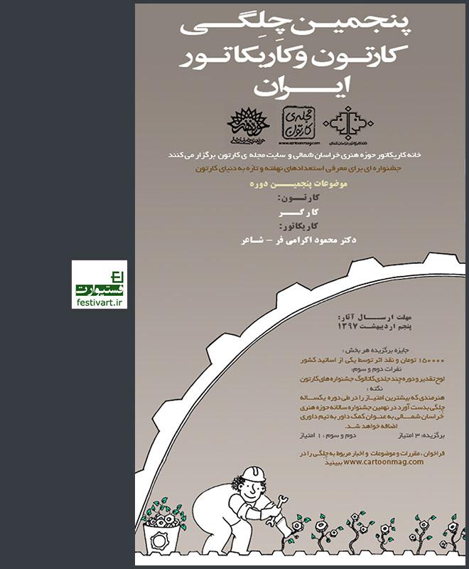 فراخوان پنجمین مسابقه«چِلگـی» کارتون و کاریکاتور ایران در بجنورد
