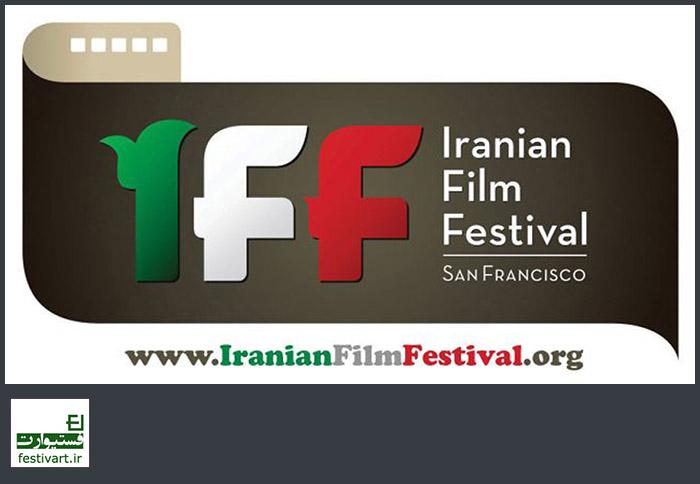 فراخوان پوستر جشنواره فیلم های ایرانی فستیوال سان فرانسیسکو ۲۰۱۸