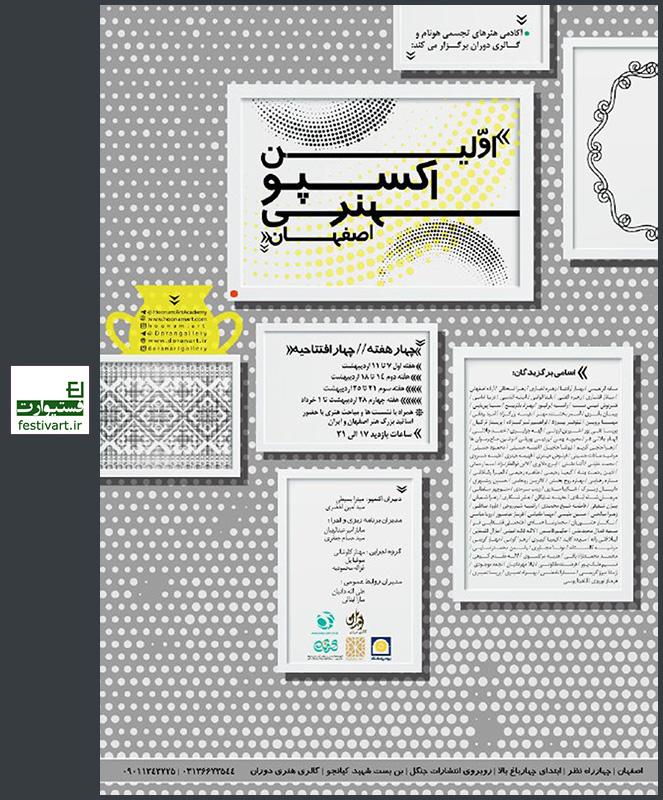 افتتاحیه اولین اکسپوهنری اصفهان