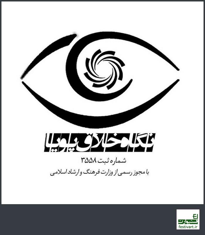 فراخوان دومین نمایشگاه گروهی عکس در شیراز با همت موسسه نگاه خلاق پویا