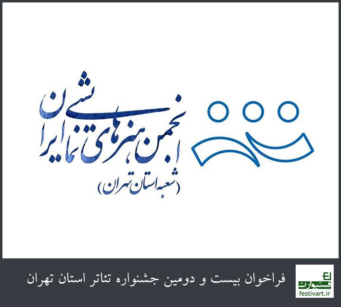 فراخوان بیست و دومین جشنواره تئاتر استان تهران