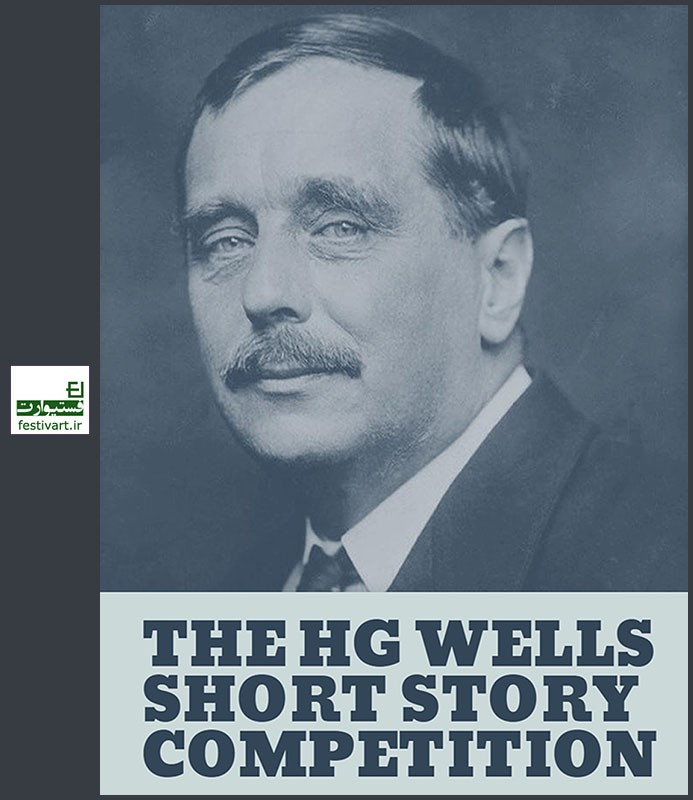 فراخوان بین المللی داستان کوتاه HG Wells سال ۲۰۱۸