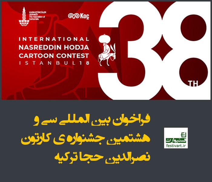 فراخوان بین المللی سی و هشتمین جشنواره ی کارتون نصرالدین حجا ترکیه