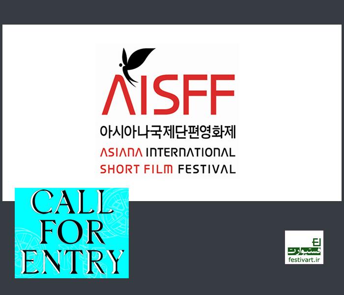فراخوان بین المللی شانزدهمین جشنواره فیلم کوتاه «آسیانا» ۲۰۱۸