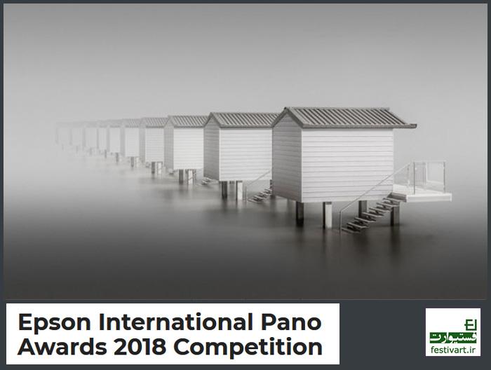 فراخوان بین المللی نهمین دوره رقابت عکاسی اپسون جایزه Pano سال ۲۰۱۸