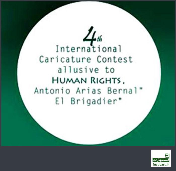 فراخوان بین المللی چهارمین جشنواره کارتون حقوق بشر ۲۰۱۸