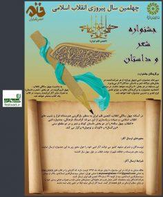 فراخوان جشنواره شعر و داستان «چهل چراغ»