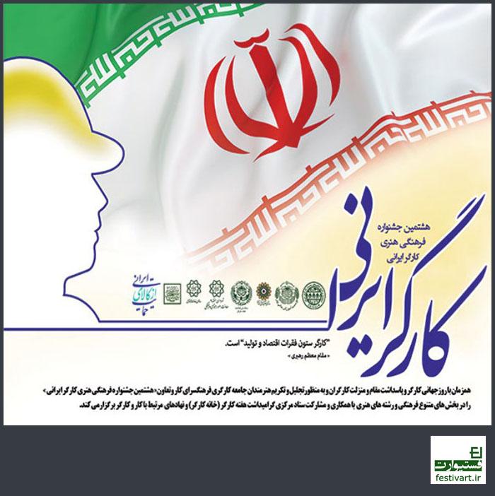 فراخوان هشتمین جشنواره فرهنگی هنری کارگر ایرانی