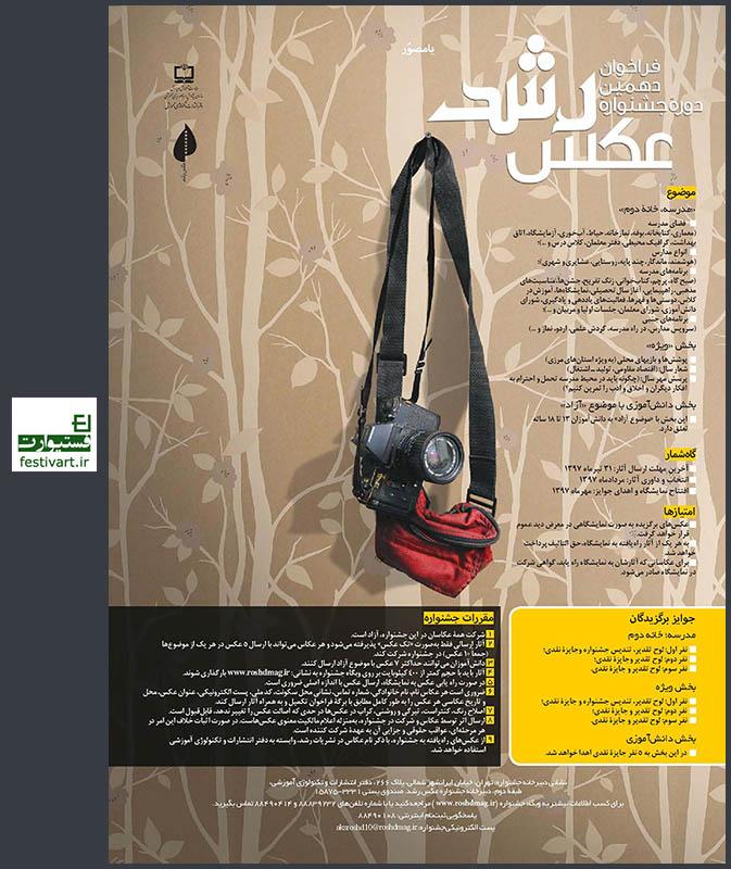 فراخوان دهمین دوره جشنواره عکس رشد