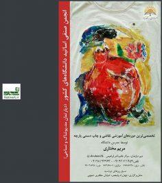 فراخوان دوره های تخصصی نقاشی و چاپ دستی پارچه انجمن صنفی اساتید دانشگاه های کشور