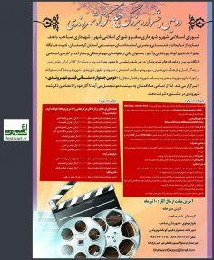 فراخوان دومین جشنواره استانی فیلم کوتاه «شهروند»