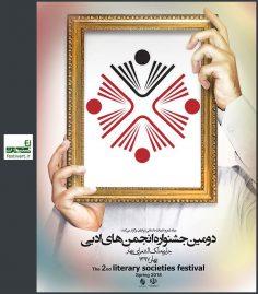 فراخوان دومین جشنواره انجمنهای ادبی