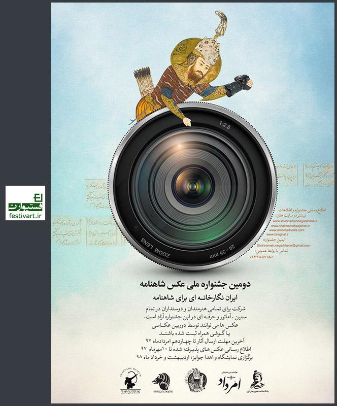 فراخوان عکاسی دومین جشنواره ملی عکس شاهنامه