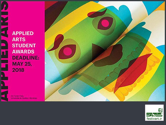 فراخوان رقابت بین المللی جایزه دانشجویی مجله هنرهای کاربردی سال ۲۰۱۸