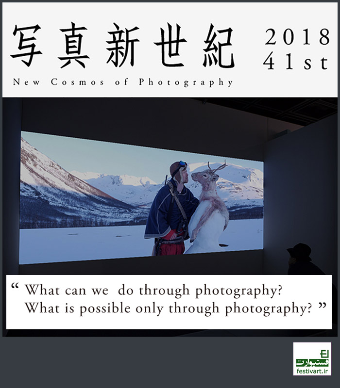 فراخوان رقابت بین المللی «جهان تازه عکاسی» سال ۲۰۱۸