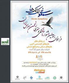 فراخوان سومین جشنواره هنری و ادبی «سمفونی لک لک ها»