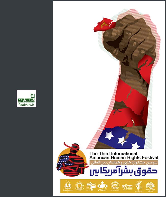 فراخوان سومین جشنواره هنری و همایش بینالمللی حقوق بشر آمریکایی ۱۳۹۷