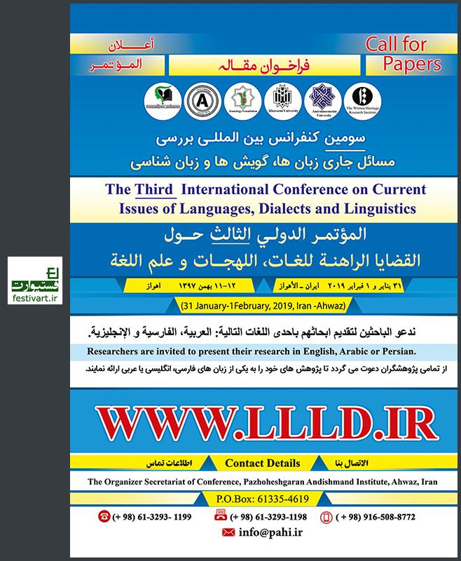 فراخوان مقاله سومین کنفرانس بین المللی بررسی مسائل جاری زبان ها، گویش ها و زبان شناسی