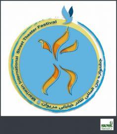 فراخوان سیزدهمین جشنواره بین المللی تئاتر خیابانی مریوان