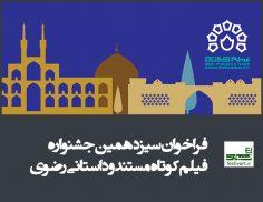 فراخوان سیزدهمین جشنواره فیلم کوتاه مستند و داستانی رضوی