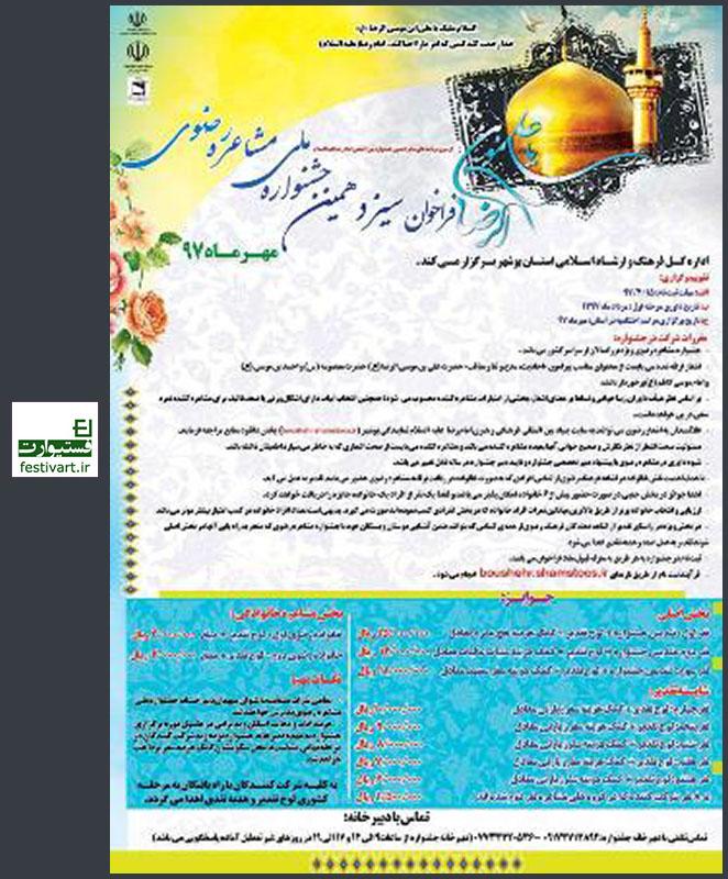 فراخوان سیزدهمین جشنواره ملی مشاعره رضوی
