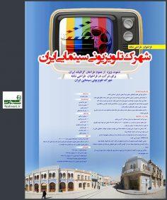 فراخوان طراحی نشانه شهرک تلویزیونی ـ سینمایی ایران