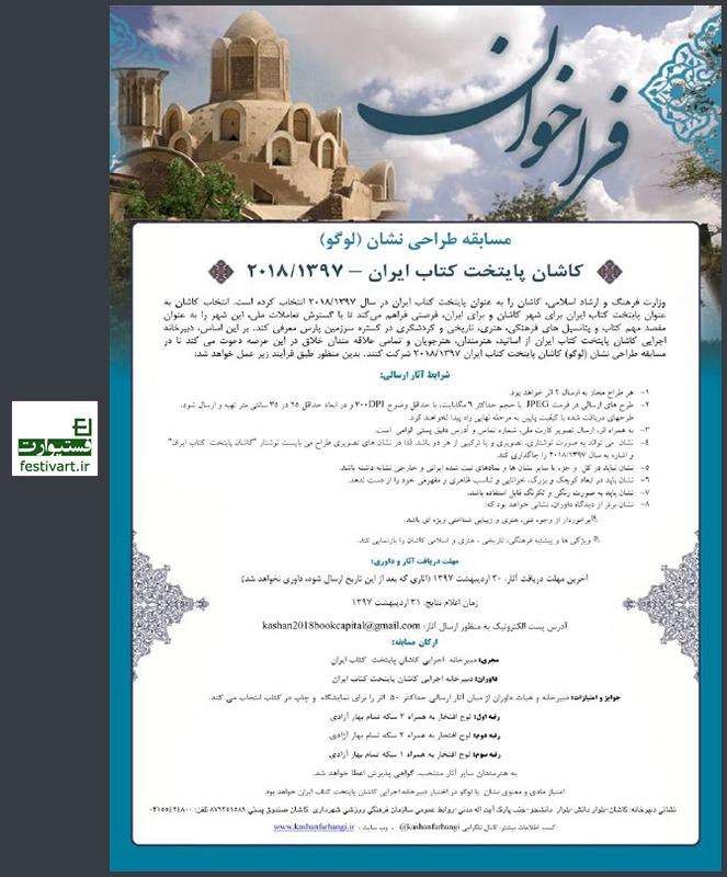 فراخوان طراحی نشان یا لوگوی کاشان پایتخت کتاب ایران