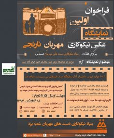 فراخوان عکس اولین نمایشگاه عکس نیکوکاری مهربانِ نارنجی