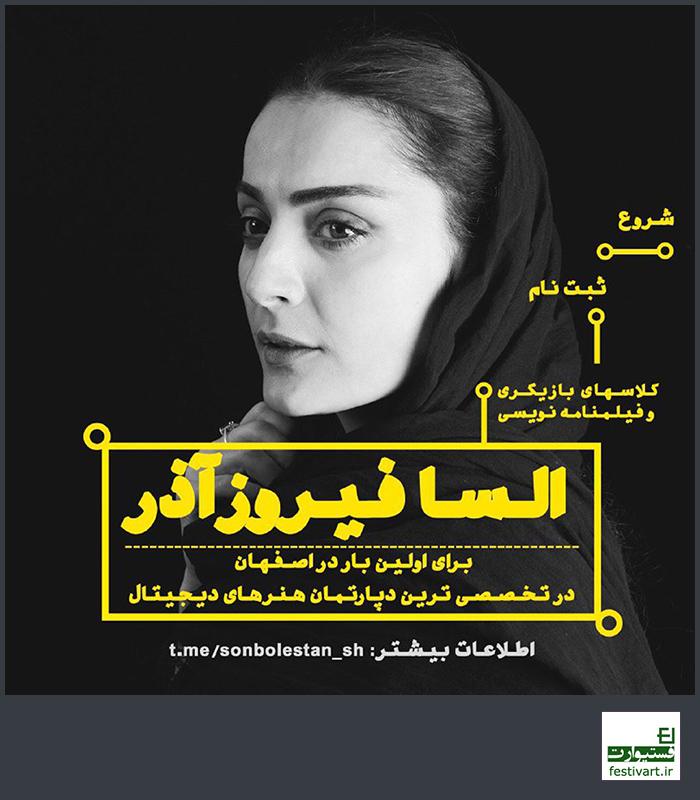 فراخوان کلاسهای بازیگری وفیلمنامهنویسی«السا فیروزآذر» در اصفهان