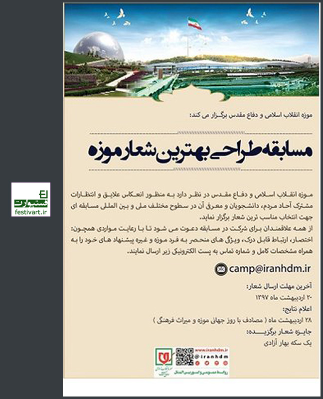 فراخوان مسابقه طراحی بهترین شعار برای موزه انقلاب اسلامی و دفاع مقدس