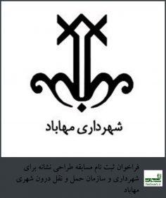 فراخوان مسابقه طراحی نشانه برای شهرداری و سازمان حمل و نقل درون شهری مهاباد