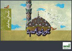 فراخوان مسابقه نامهای به امام رضا (ع) ویژه کودکان و نوجوانان