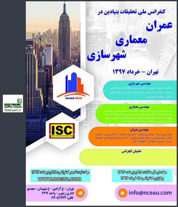 فراخوان مقاله کنفرانس ملی تحقیقات بنیادین در عمران،معماری و شهرسازی