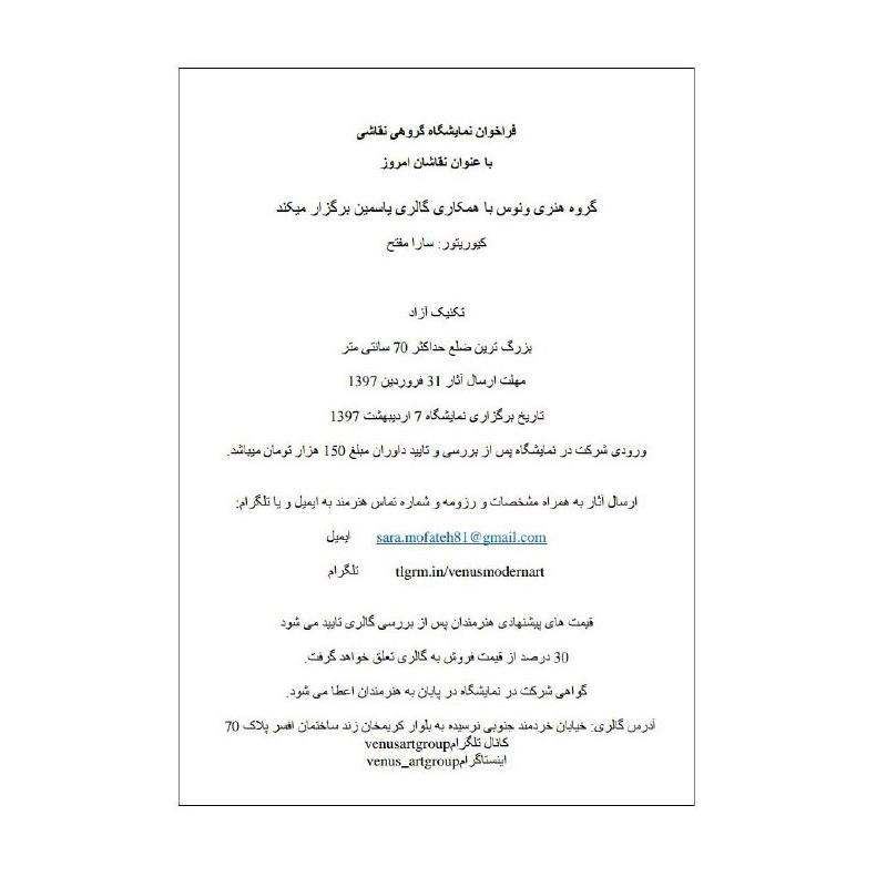 فراخوان نمایشگاه گروهی نقاشی با عنوان نقاشان امروز