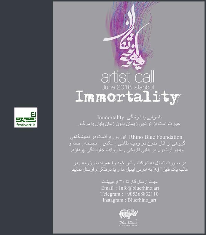 """فراخوان نمایشگاه بین المللی"""" انوشگان/ Immortality"""""""