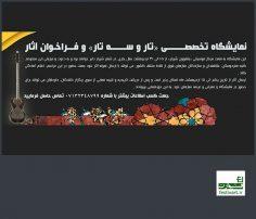 فراخوان نمایشگاه تخصصی «تار و سه تار» مرکز موسیقی بتهوون شیراز