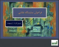 فراخوان نمایشگاه نقاشی، عکاسی، نقاشیخط باموضوع آزاد