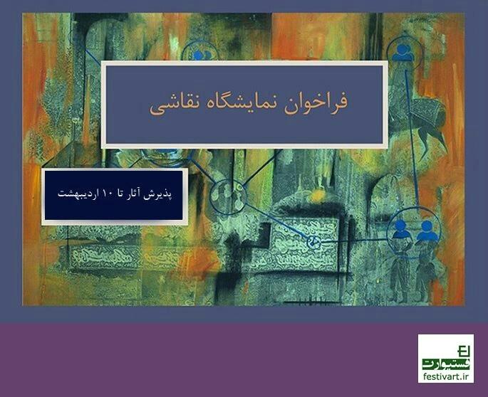 فراخوان نمایشگاه نقاشی باموضوع آزاد توسط گالری نیلی
