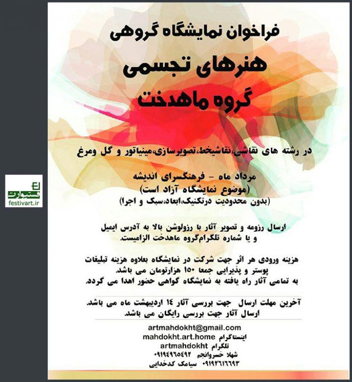 فراخوان نمایشگاه هنرهای تجسمی گروه ماهدخت