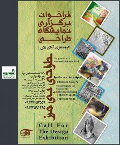 فراخوان نمایشگاه گروهی طراحی با عنوان «طراحی بی مرز» در تهران