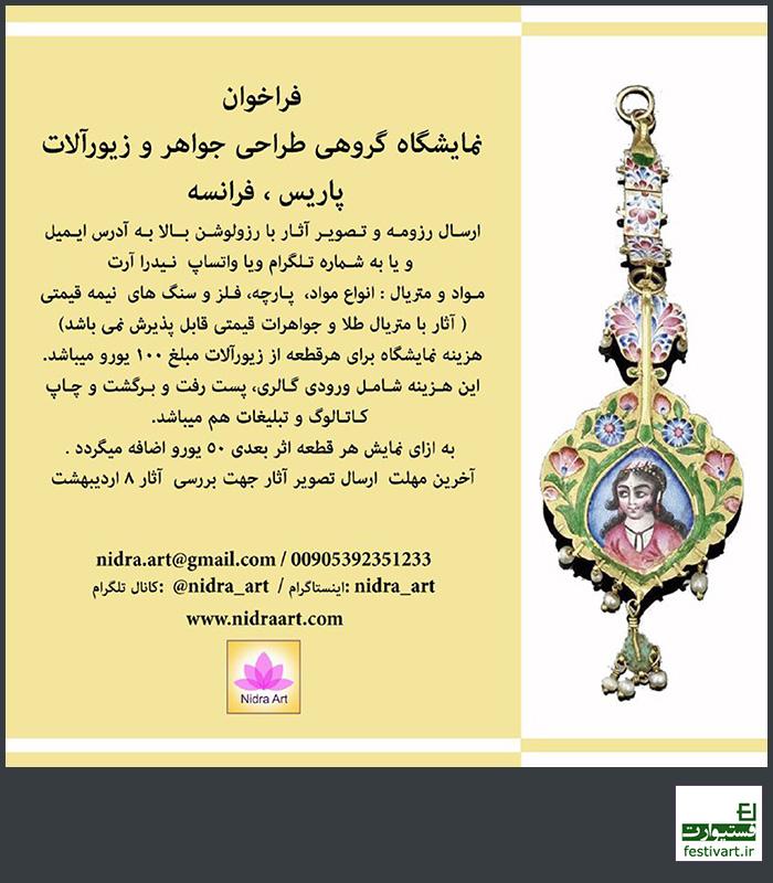 فراخوان نمایشگاه گروهی طراحی جواهر و زیورآلات ایرانی در پاریس
